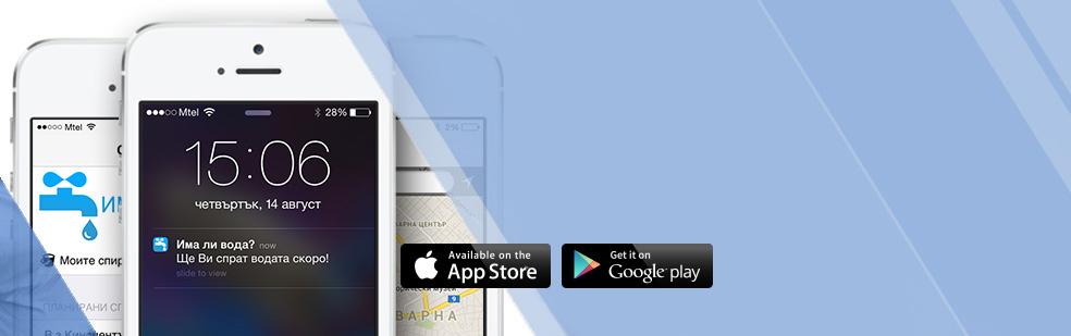 Мобилни приложения за известяване